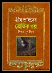 Grimm Bhaider Bhoutik Galpo pdf
