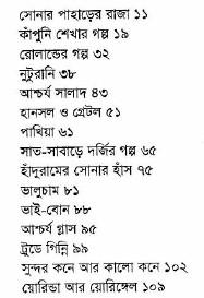 Grimm Bhaider Bhoutik Galpo contents