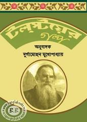 Talstoyer Galpo pdf