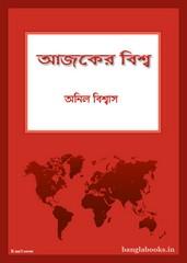 Ajker Bishwa by Anil Bishwas pdf