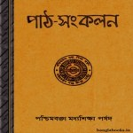 Path-Sankalan ebook