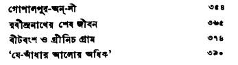 Prabandha-Sankalan by Buddhadev Bose contents 2