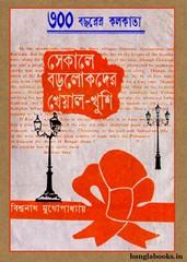 Sekale Borolokder Kheyal Khushi by Biswanath Mukhopadhyay