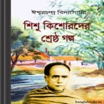 Shishu Kishorder Shrestha Galpo by Ishwar Chandra Vidyasagar ebook