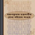 Barun Kumar Chakraborty's book pdf