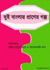 Dui Banglar Praner Galpo pdf