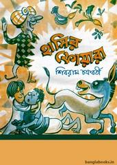 Hasir Foara by Shibram Chakrabarty pdf