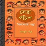Sera Panchish Kishor Galpo by Apurba Dutta ebook