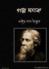 Golpo Dashak by Rabindranath Tagore pdf