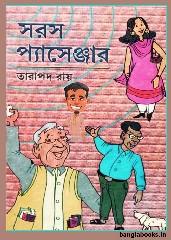 Saras Passenger by Tarapada Roy pdf