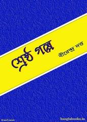 Shrestha Galpo by Birendra Dutta pdf