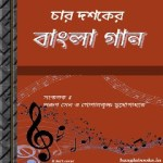 Char Doshoker Bangla Gaan ebook