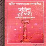 Chhotrish Ragini ebook
