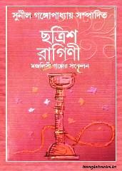 Chhotrish Ragini pdf