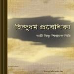 Hindu Dharma-Praveshika by Swami Bishnu Shibananda Giri ebook