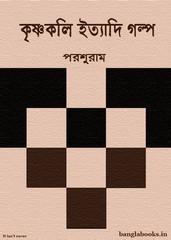 Krishnakali Ityadi Galpo by Parshuram pdf