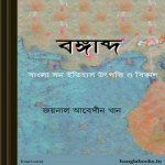 Bangabda ebook pdf