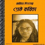 Kabita Singher Shreshtha Kabita ebook