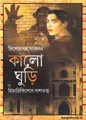 Kalo Ghuri by Himadri Kishor Dasgupta pdf