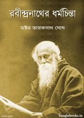 Rabindra Nather Dharmachinta by Tarak Nath Ghosh pdf