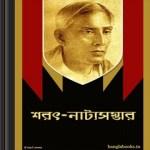 Sharat Natya Sambhar ebook