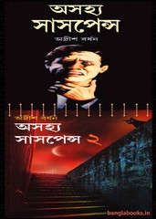 Asajhya Suspense (all parts) pdf