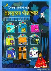 Grohantarer Ganjakhor by Saikot Mukhopadhyay pdf