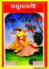 Madhumadhabi by Chittaranjan Maity pdf