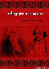 Rabindranath O Nazrul by Gopalchandra Roy pdf