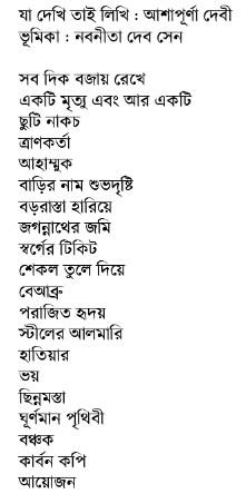 Ashapurna Debir Chhotogalpo Sankalan contents