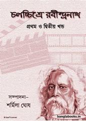 Chalchchitre Rabindranath bangla ebook