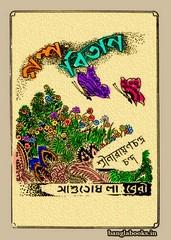 Golpo Bitan by Narayan Chandra Chanda