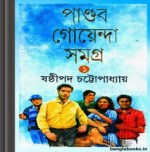 Pandob Goyenda Samagra- 1 ebook