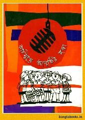 Kochimukhe Abrittir Chhara pdf