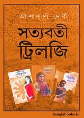 Pratham Pratishruti-Subarnalata-Bakul Kotha pdf