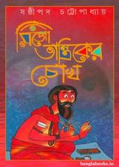 Mijo Tantriker Chokh by Shashthipada Chottopadhyay pdf
