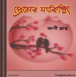 Premer Yatkinchit by Bani Roy ebook
