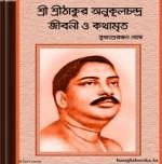 Thakur Anukulchandra Jibani O Kathamrita ebook
