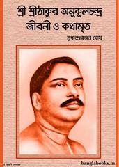 Thakur Anukulchandra Jibani O Kathamrita