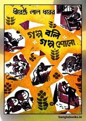 Golpo Boli Golpo Shono by Direndralal Dhar