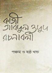 Kazi Abdul Wadud Rachanabali pdf