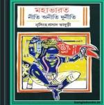 Mahabharat Niti Aniti Durniti by Nrisinghaprasad Bhaduri ebook