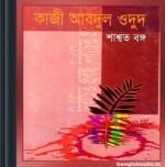 Nirbachita Prabandha (Shashwata Banga) by Kazi Abdul Wadud ebook