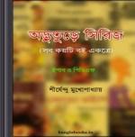 Adbhuture Series by Shirshendu Mukhopadhyay ebook