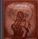 Kalitantram - Bangla ebook pdf