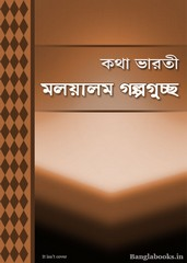 Malayalam Galpaguchchha pdf