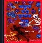 Advut Joto Bhuter Golpo by Manjil Sen ebook