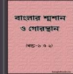 Banglar Smashan O Gorosthan ebook