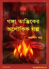 Ganga Tantriker Aloukik Galpo by Ashis Basu pdf