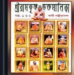 Sri Ramkrishna Bhaktamalika by Swami Gambhirananda ebook
